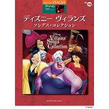 ディズニーヴィランズ ソングス・コレクション (STAGEA ディズニー・シリーズ グレード7~6級)