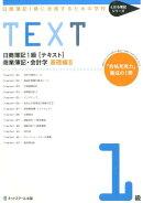日商簿記1級に合格するための学校TEXT(商業簿記・会計学 基礎編 2)