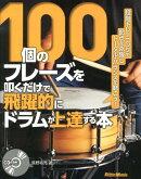 100個のフレーズを叩くだけで飛躍的にドラムが上達する本
