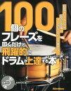 100個のフレーズを叩くだけで飛躍的にドラムが上達する本 段階トレーニングで弱点を克服しトータル・バランスを [ 長…