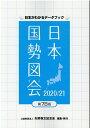 日本国勢図会(2020/21年) 日本がわかるデータブック [ 矢野恒太記念会 ]