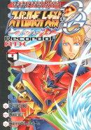 スーパーロボット大戦OG-ジ・インスペクターーRecord of ATX(4)