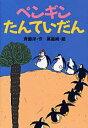 ペンギンたんていだん (どうわがいっぱい) [ 斉藤洋 ]