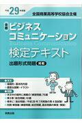 全商ビジネスコミュニケーション検定テキスト(平成29年度版)