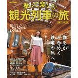 乗って楽しむ観光列車の旅東日本版 (ぴあMOOK)