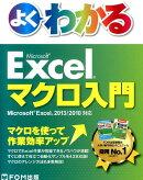 よくわかるMicrosoft Excelマクロ入門