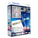 Panasonic 読取革命Ver.15 製品版 PTS-RPN0015