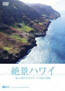 絶景ハワイ 海と大地が生み出すハワイ4島の奇跡