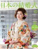 日本の結婚式 No.27