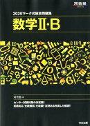 マーク式総合問題集数学2・B(2020)