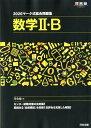 マーク式総合問題集数学2・B(2020) (河合塾SERIES) [ 河合塾数学科 ]