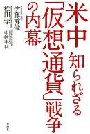 米中知られざる「仮想通貨」戦争の内幕