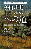 アチャン・チャー法話集(第3巻)