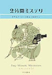 2分間ミステリ (ハヤカワ・ミステリ文庫) [ ドナルド・J.ソボル ]