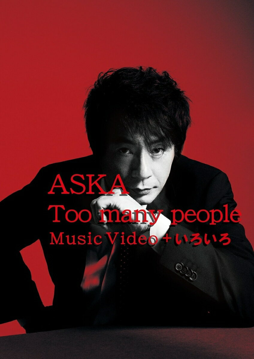 Too many people Music Video + いろいろ [ ASKA ]
