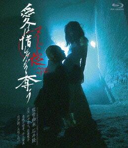 ヌードの夜/愛は惜しみなく奪う ディレクターズ・カット 完全版【Blu-ray】 [ 竹中直人 ]