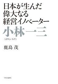 小林一三 日本が生んだ偉大なる経営イノベーター (単行本) [ 鹿島茂 ]