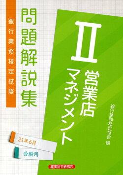 銀行業務検定試験営業店マネジメント2問題解説集(2021年6月受験用)