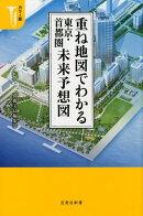 重ね地図でわかる東京・首都圏未来予想図