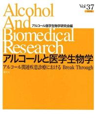 アルコールと医学生物学(Vol.37) アルコール関連疾患診療におけるBreak Through [ アルコール医学生物学研究会 ]
