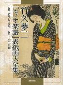 【バーゲン本】竹久夢二セノオ楽譜表紙画大全集