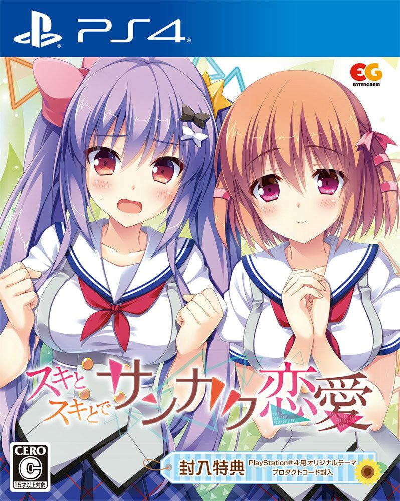 スキとスキとでサンカク恋愛 PS4 通常版