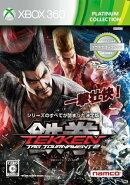 鉄拳タッグトーナメント2 Xbox 360 プラチナコレクション