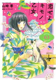 恋せよキモノ乙女 3 (バンチコミックス) [ 山崎 零 ]