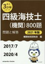 四級海技士(機関)800題(2021年版(2017/7〜2) 問題と解答 (最近3か年シリーズ) [ 機関技術研究会 ]