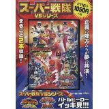 DVD>スーパー戦隊VSシリーズ バトルヒーローイッキ見!!! (<DVD>)