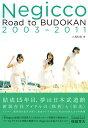 Negiccoヒストリー Road to BUDOKAN 2003-2011 [ 小島和宏 ]