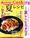 夏レシピ(2017) (オレンジページCooking)