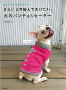【バーゲン本】きれい色で編んであげたい、犬のポンチョ&セーター