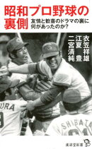昭和プロ野球の裏側
