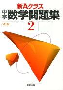 新Aクラス中学数学問題集(2年)5訂版