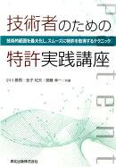 技術者のための特許実践講座