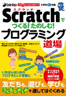 Scratchでつくる!たのしむ!プログラミング道場