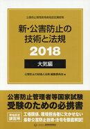 新・公害防止の技術と法規大気編(全3冊セット)(2018)