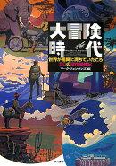 【謝恩価格本】大冒険時代