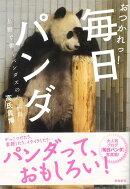 【バーゲン本】おつかれっ!毎日パンダ