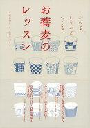 【バーゲン本】お蕎麦のレッスン