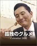 卓上 孤独のグルメ 2016年 カレンダー