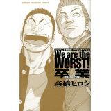 We are the WORST!卒業ーGRADUATION- (少年チャンピオン・コミックス)