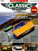クラシック&スポーツカー(vol.9)