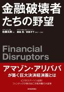 金融破壊者たちの野望