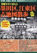 発掘写真で訪ねる墨田区、江東区古地図散歩