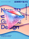 3D表現で拡がるグラフィックデザイン New 3D Effects in Graphic Design [ Sandu Publishing ]