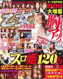 パチスロ必勝ガイド乙女デラックス (GW MOOK 647)