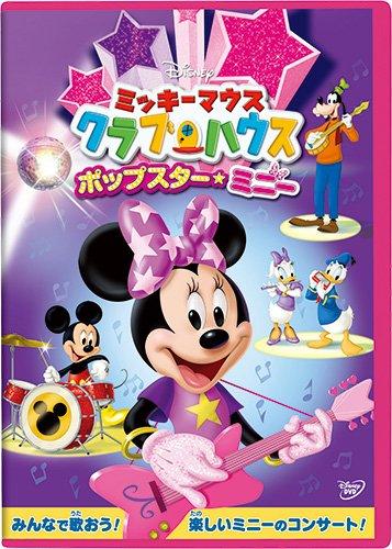 ミッキーマウス クラブハウス/ポップスター・ミニー [ (ディズニー) ]