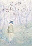 星が原あおまんじゅうの森(4)